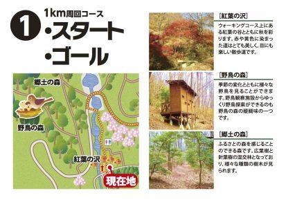 憩いの森詳細図1