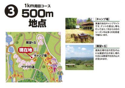 憩いの森詳細図3
