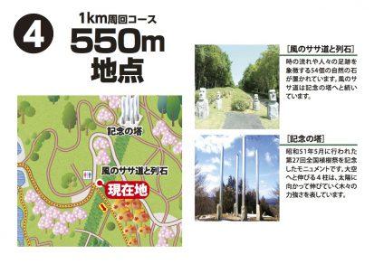 憩いの森詳細図4