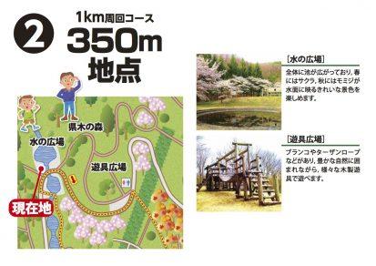 憩いの森詳細図2