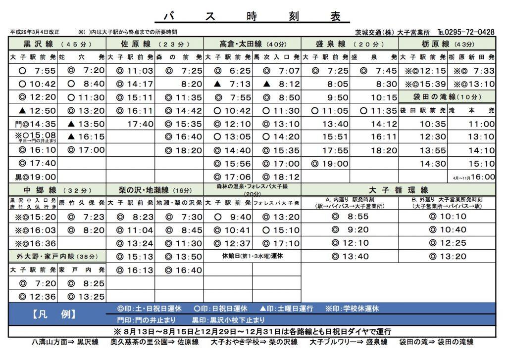 路線バス時刻表 平成29年3月4日改正(クリックでPDFをダウンロード)