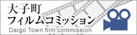 大子町フィルムコミッション