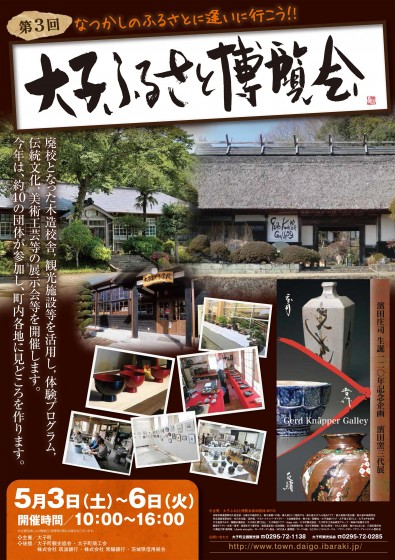 2014_ふるさと博覧会ポスター