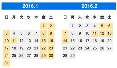 袋田ライトアップカレンダー2016