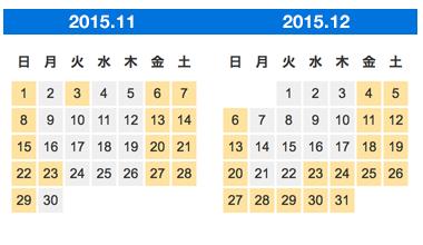 袋田ライトアップカレンダー2015