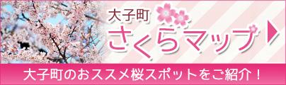大子町の桜マップ