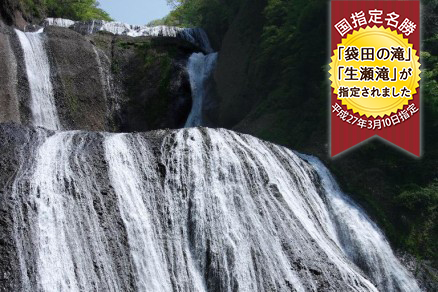 【国指定名勝】袋田の滝