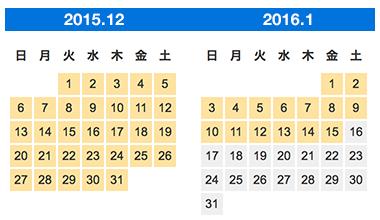 久慈川イルミネーションカレンダー