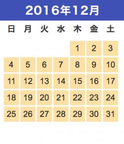 kuji201612