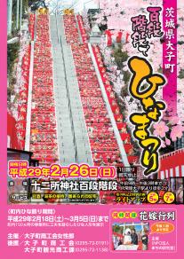 平成29年2月26日(日)「百段階段でひなまつり」が開催されますtags[茨城県]