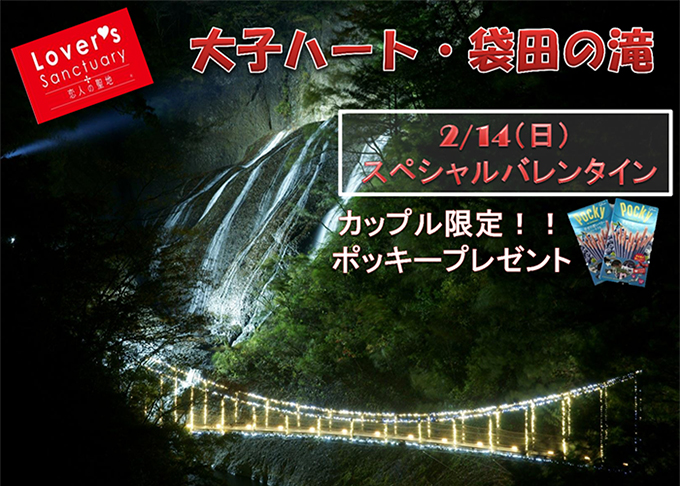 大子ハート袋田の滝