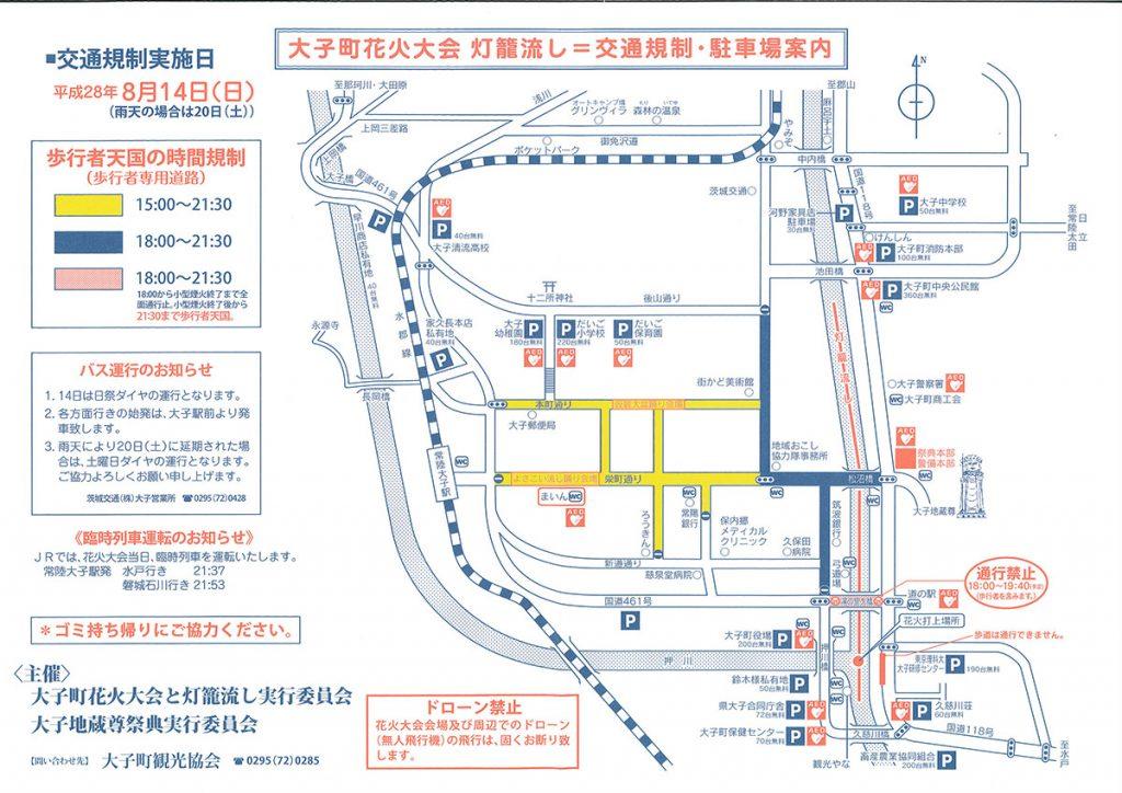 花火大会灯籠流し交通規制図2016