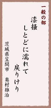 2016大子町俳句ポスト 一般