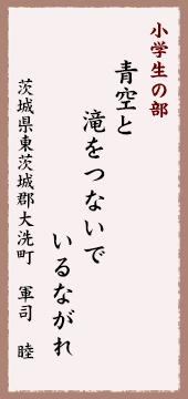 2016大子町俳句ポスト小学