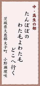 2017大子町俳句ポスト中高