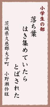 2017大子町俳句ポスト小学
