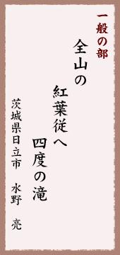 2017大子町俳句ポスト 一般