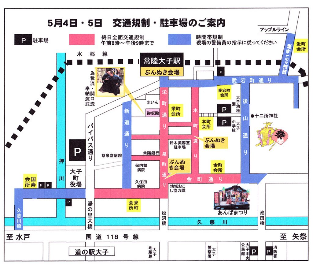 ぶんぬき祭2017交通規制