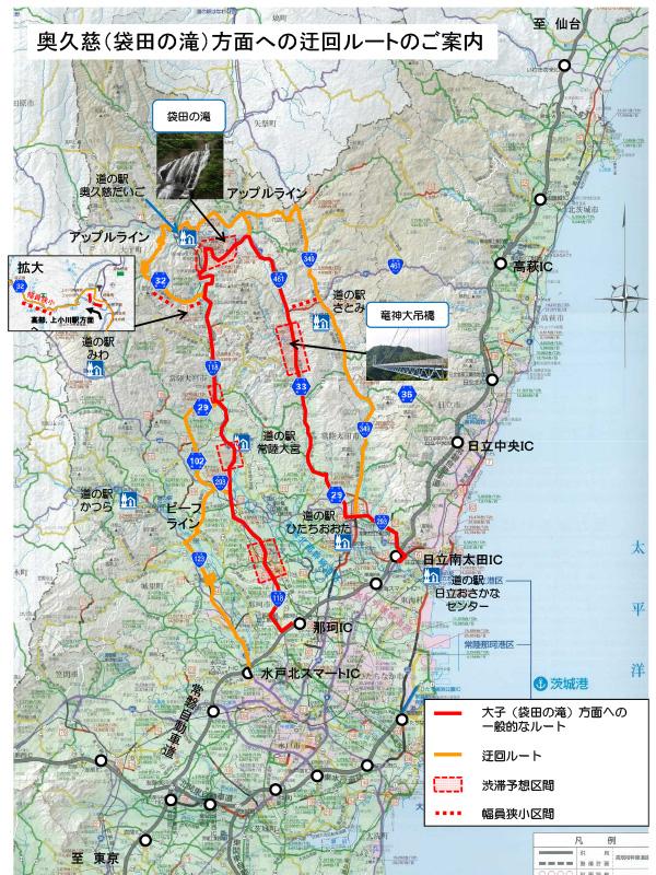 紅葉シーズンに奥久慈(袋田の滝)方面へお越しの方へ(迂回路のご案内)