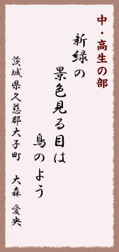 2018大子町俳句ポスト中高