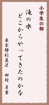 2018大子町俳句ポスト小学