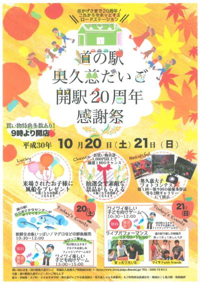 開駅20周年感謝祭チラシ