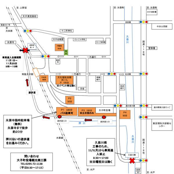 永源寺駐車場マップ