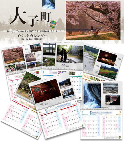 大子町イベントカレンダー