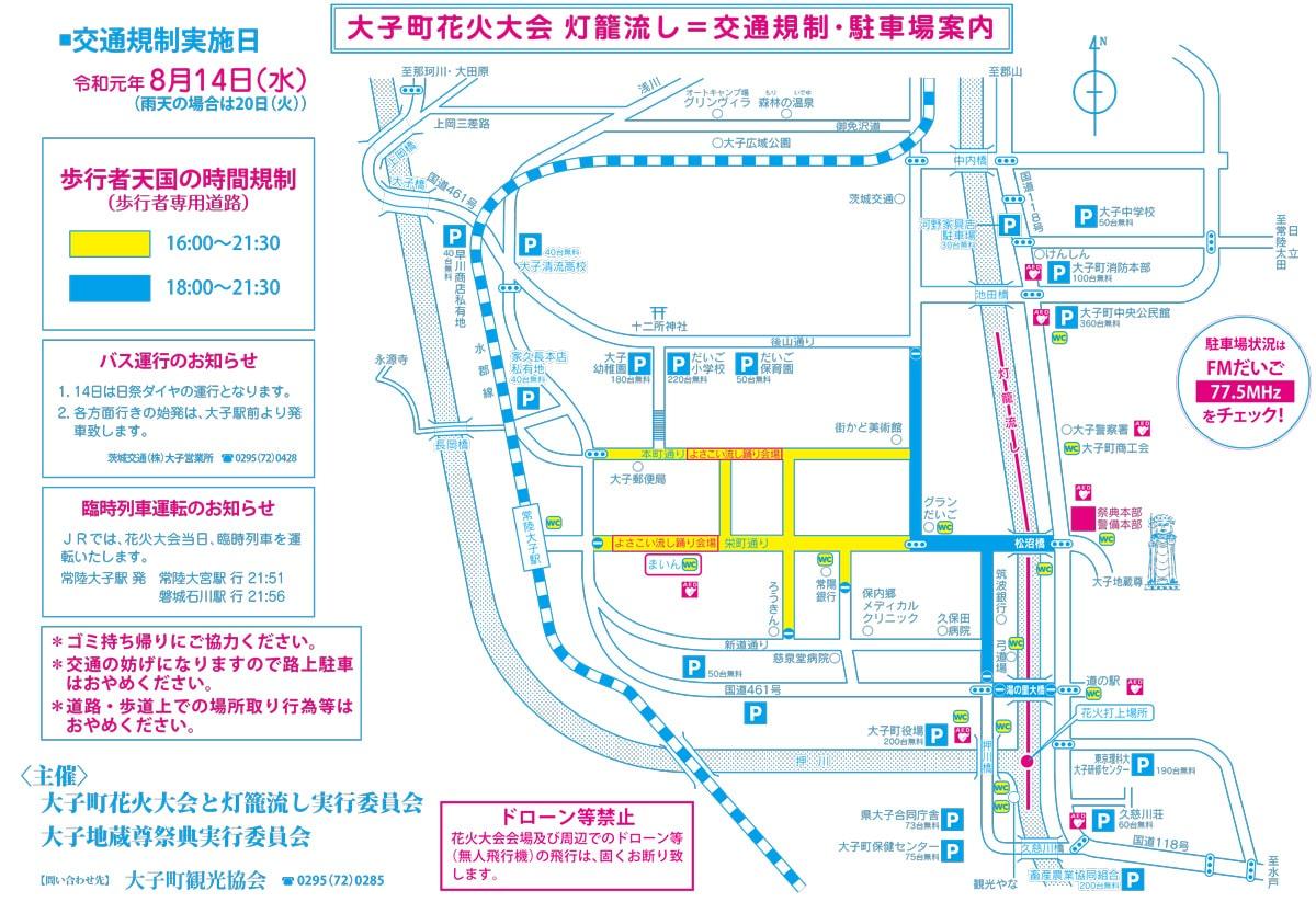 花火大会交通規制2019