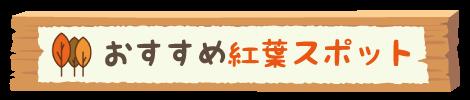 まんきつ秋_紅葉スポット
