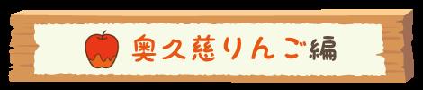 まんきつ秋_りんご