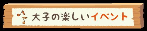まんきつ秋_イベント