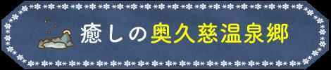 癒しの奥久慈温泉郷