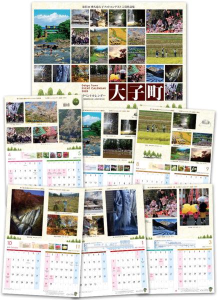 「大子町イベントカレンダー2020」好評発売中!