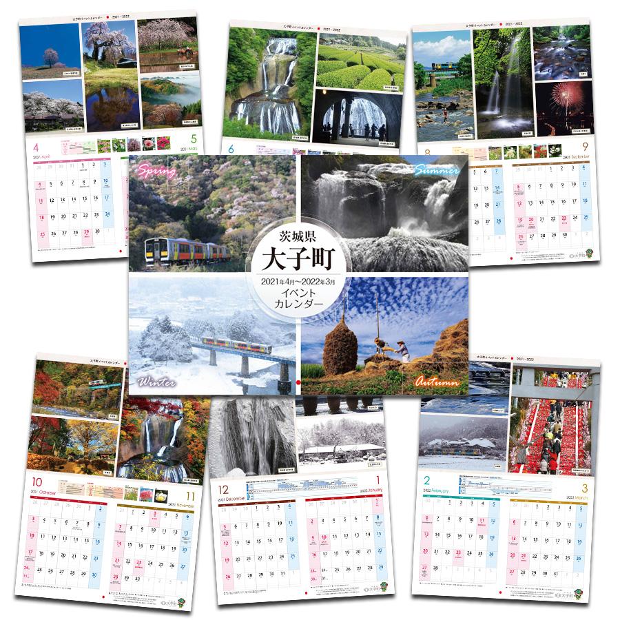大子町イベントカレンダー2021