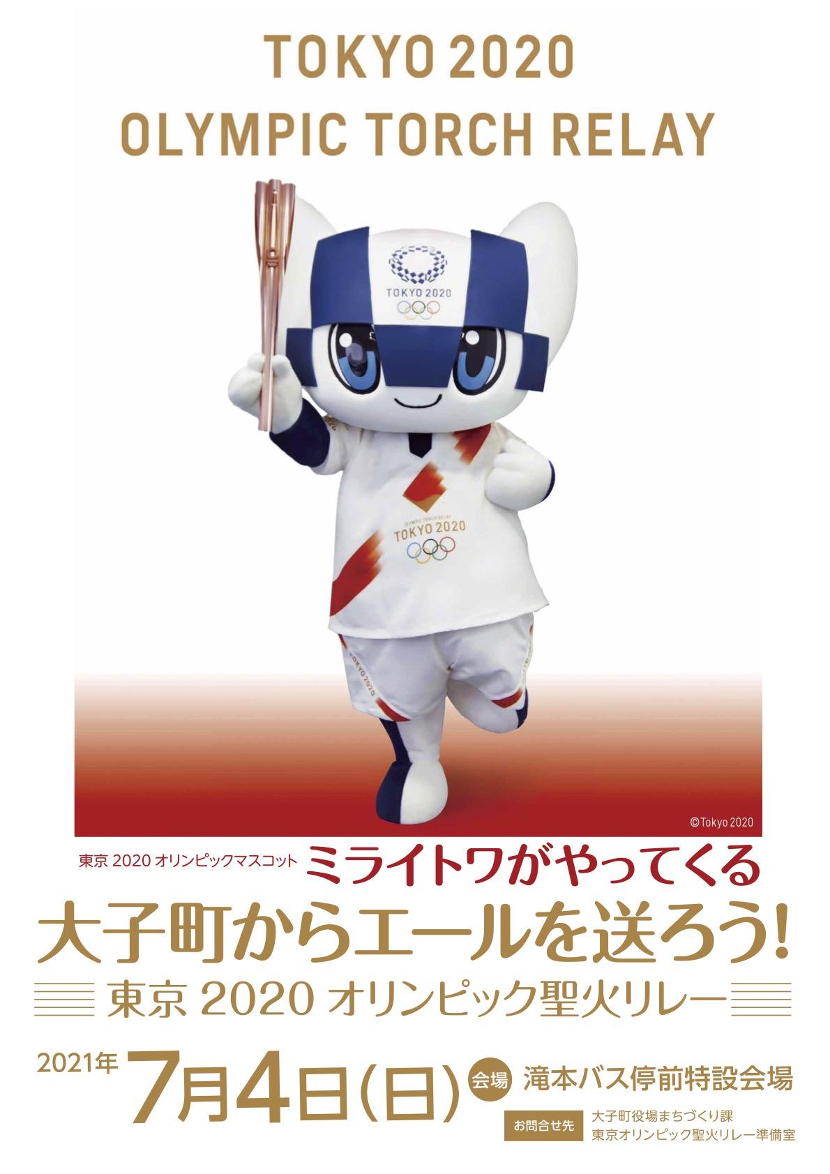 東京2020オリンピック聖火リレーが大子町にやってきます